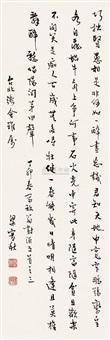 行书白居易诗 (calligraphy) by liang shiqiu
