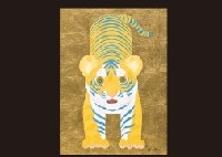 a child tiger by junji kawashima