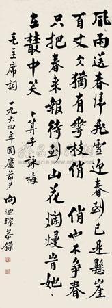 书法 by xiang dicong