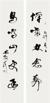 草书五言联 (couplet) by lin sanzhi