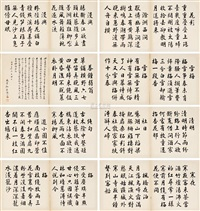 hanlin calligraphy (album w/8 works) by liu shende