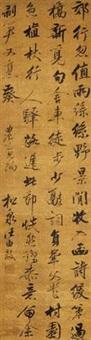 行书自书诗 by wang youdun