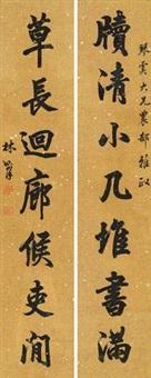 书联 (couplet) by lin zexu