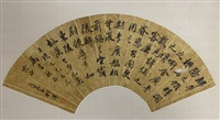 old chinese ink and color calligraphy fan scroll by liu yi