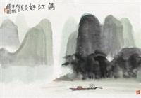 漓江好 by lin ximing