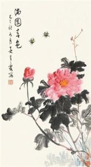 满园春色 by wu qingxia