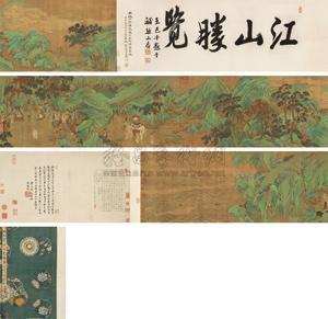 山水卷 landscape by qiu ying