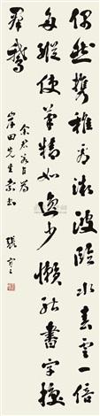 行书七言诗 calligraphy by zhang jian