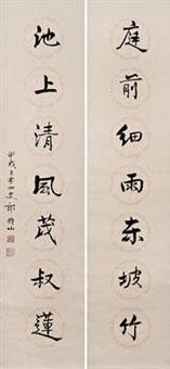 行书七言联 (couplet) by lang jingshan