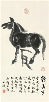 马·书法 (horse and calligraphy) by da kang