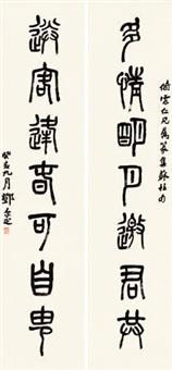 书联 (couplet) by deng erya