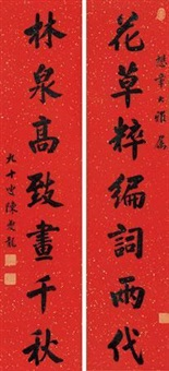 楷书七言联 对联 (couplet) by chen kuilong