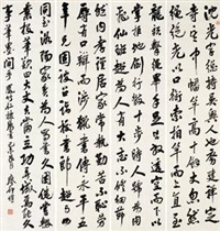 行书隋书沈光传 (four panels of calligraphy) (4 works) by liao zhongkai