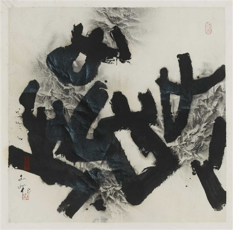 walk chinese bu and alluding to chinese characters by gu gan