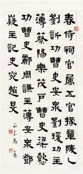 书法 by ma gongyu