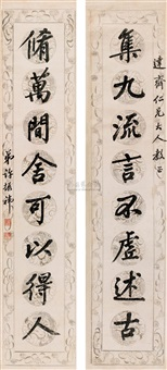 running script calligraphy (couplet) by xu zhenyi