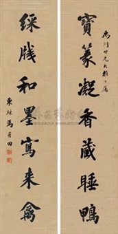 行书七言联 (couplet) by ma fangtian