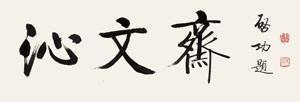 行书 running script calligraphy by qi gong