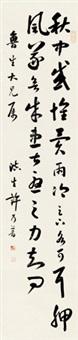 行书临王羲之《秋中帖》 立轴 洒金笺本 by xu naipu