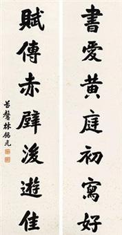 楷书七言联 (couplet) by lin xiguang