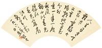行书毛主席词 镜心 纸本 by bai jiao