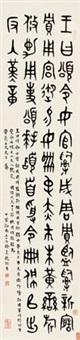 篆书 (seal script) by xu shiyan