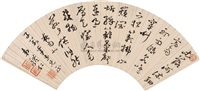 calligraphy of poem in five-character form by cursive script by liu tiren