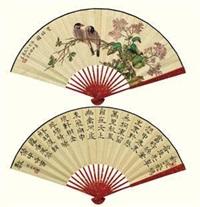 双楼图 书法 成扇 设色纸本 (recto-verso) by ma jin