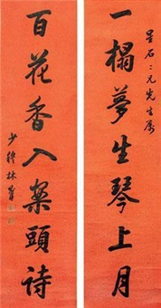 行书七言联 (couplet) by lin zexu