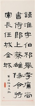 an article in clerical script calligraphy by lin zhimian