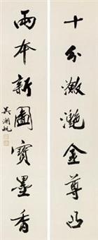 对联 (couplet) by wu hufan