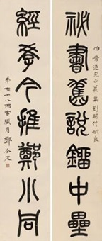 篆书七言联 对联 (couplet) by deng erya