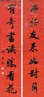 行书七言联 (couplet) by xu naipu