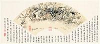 柳塘禽戏 by wu guanzhong