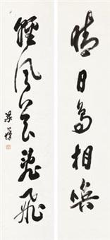 书法对联 (couplet) by liang hancao