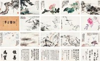 寄情翰墨 翰墨因缘 (二册) (2 albums; 33 works) by various chinese artists