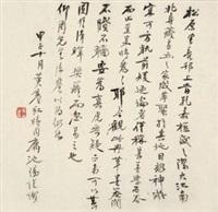 书法 by huang binhong