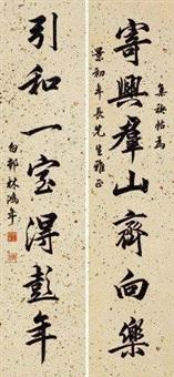 行书七言 对联 (couplet) by lin hongnian
