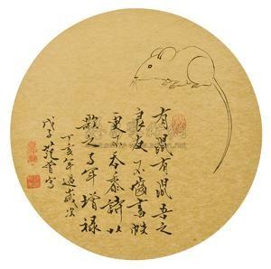老鼠团扇 by fan zeng