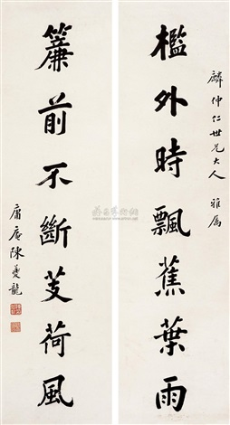 calligraphy couplet by chen kuilong
