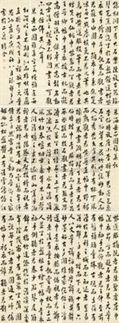 行书 in 12 parts by wang shu