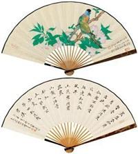 海棠仙侣 by ren zhong