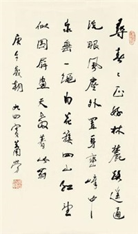 行书五言诗 (five character poem in running script) by xiao lao