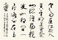 草书 镜片 纸本 by chen peiqiu