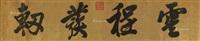 """行书""""云程发轫"""" by emperor yongzheng"""