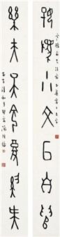 甲骨文 七言联 对联 (couplet) by jian jinglun