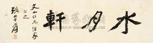书法水月轩 by zhang daqian