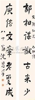 七言书联 (calligraphy) (couplet) by shen enfu