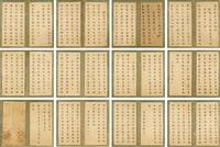 楷书《金刚经》 (album of 122) by emperor yongzheng