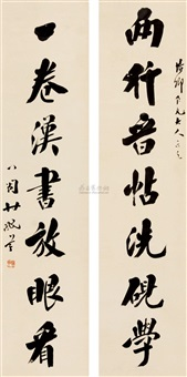 书法对联 (couplet) by gan mianyang